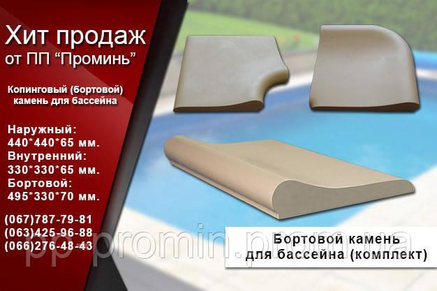 Копинговый камень для отделки бортов бассейнов (комплект)