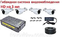 Комплект HD видеонаблюдения 3 мп для дома на 4 камеры