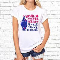 """Женская футболка Push IT с принтом Рука """"Конца света не будет! Я еще замуж не вышла!"""""""