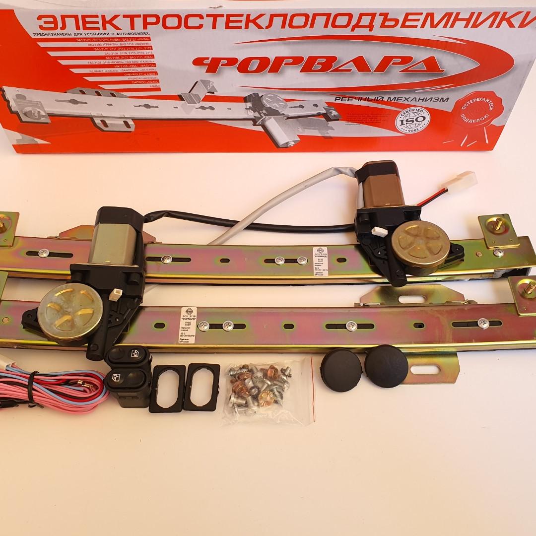 """Электростеклоподъемники """"ФОРВАРД"""" для ВАЗ-2110 (в передние двери)"""