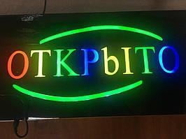 Светодиодная уличная вывеска Открыто 43Х23 см