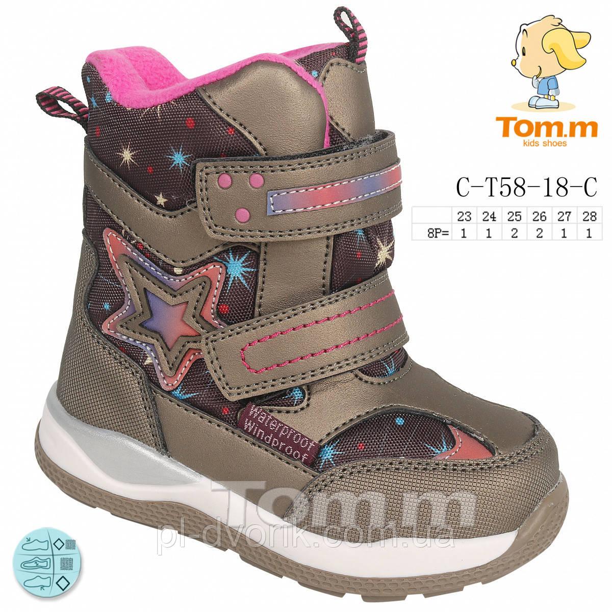 Термо  5818C Tom.M /  Девочка  Размер 24. 26 Цвет Бронза  Кол-во пар 8  Бренд Tom.M  Производитель Ки