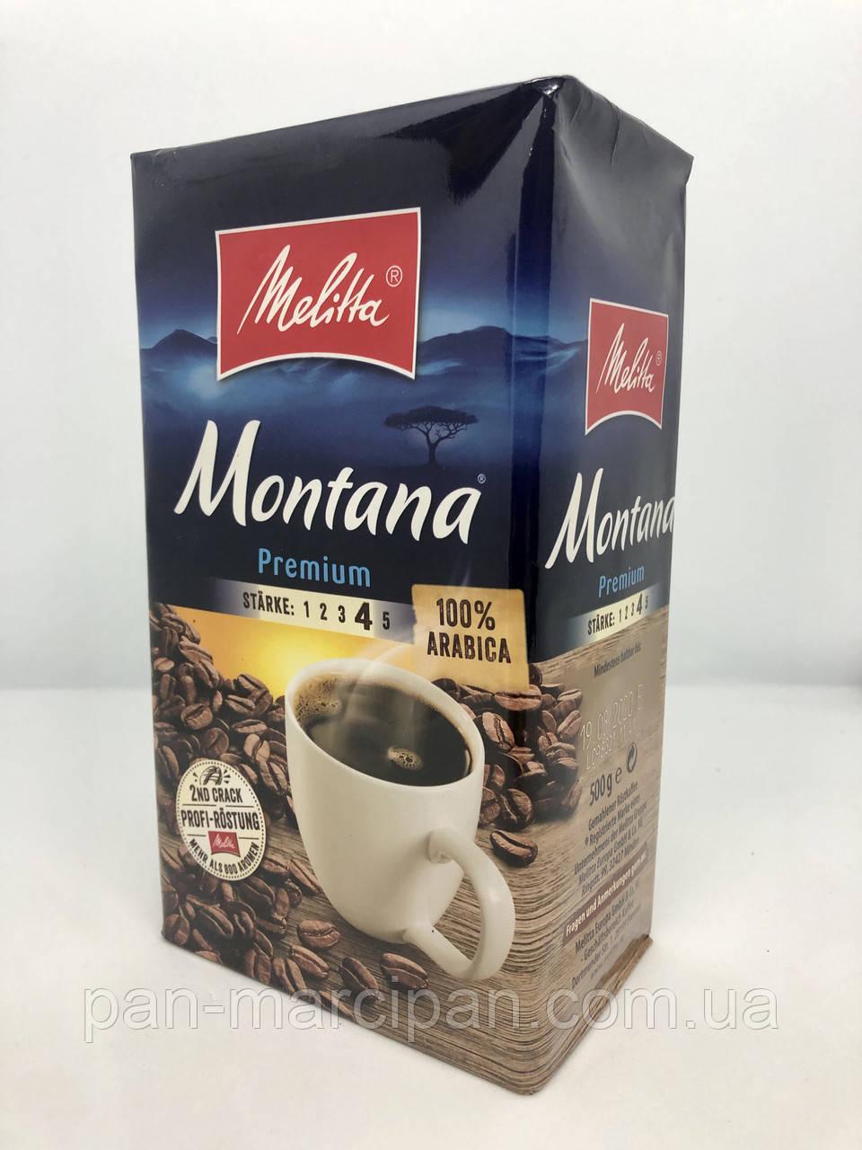Кава мелена Melita Montana 500 г Німеччина