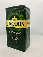 Кава мелена Jacobs Kronung 500гр Німеччина