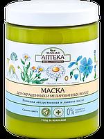 Маска для волос окрашенных и мелированных волос Ромашка лекарственная и льняное масло 1000мл Зеленая Аптека