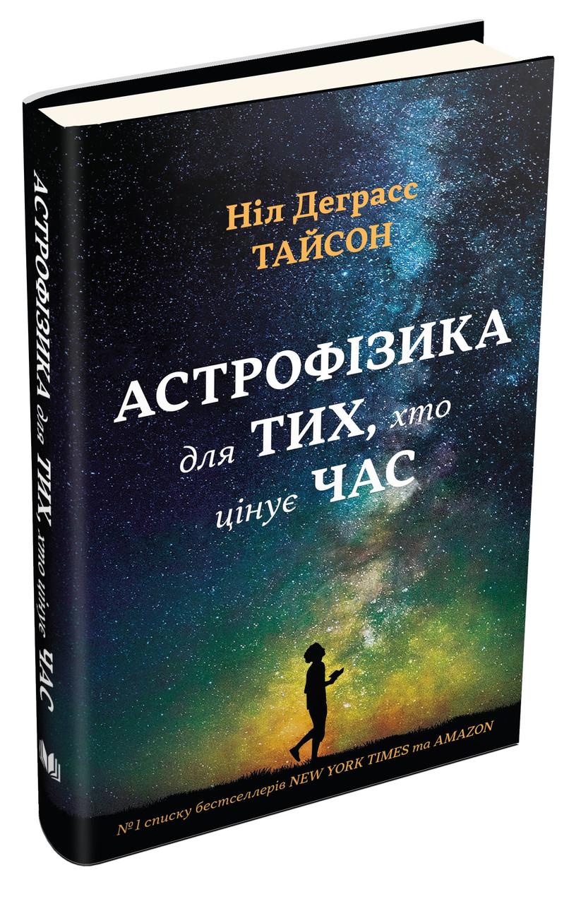 Астрофізика для тих, хто цінує час. Автор Ніл Деграсс Тайсон