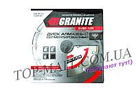 Диск алмазный Granite - 125 мм, сегмент