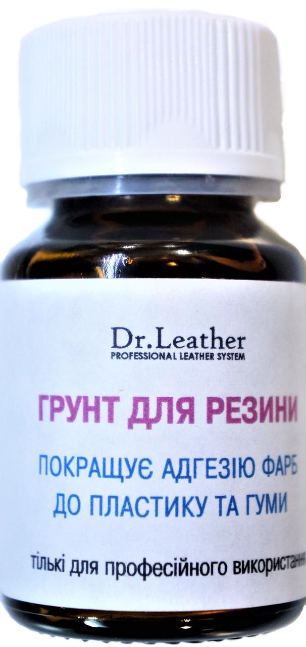 "Грунт для подошвы,резины,полиуретана,пластика 10 мл.""Dr.Leather"""