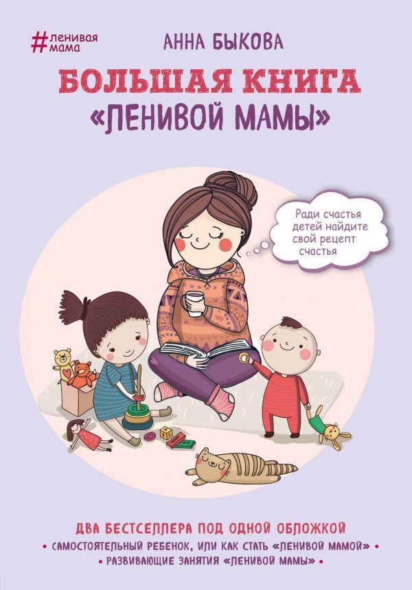 """Большая книга """"ленивой мамы"""" Быкова Анна"""