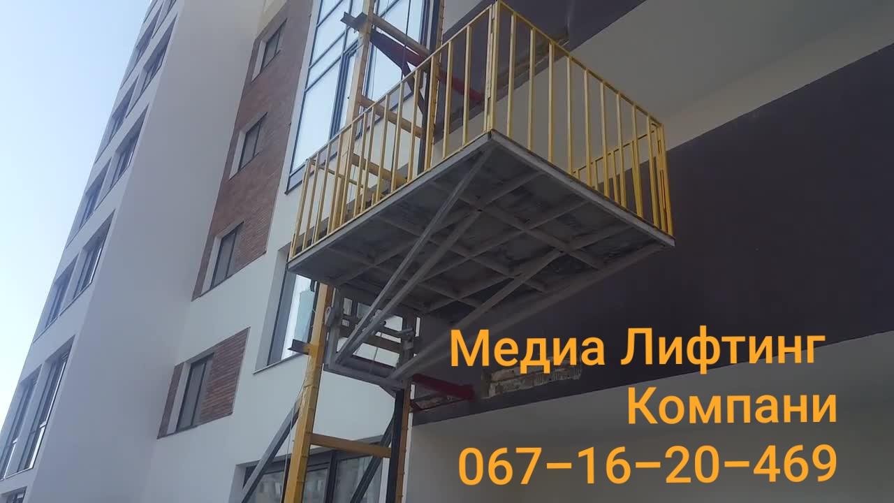 Подъемник строительный от производителя. Украина.