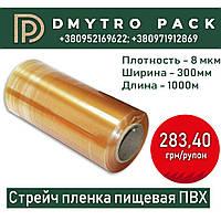 Пищевая пленка ПВХ 8 мкм*300 мм*1000 м (стрейч)