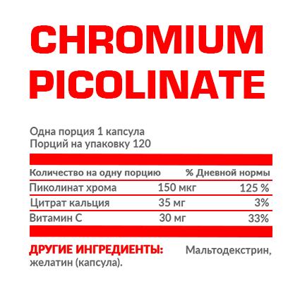 Пиколинат хрома NOSOROG Chromium Picolinate 120 caps, фото 2