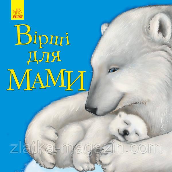 Каспарова Ю.В. Улюбленому малюкові. Вірші для мами