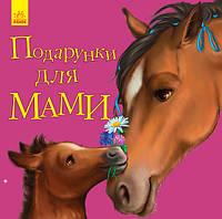 Каспарова Ю.В. Улюбленому малюкові. Подарунки для мами
