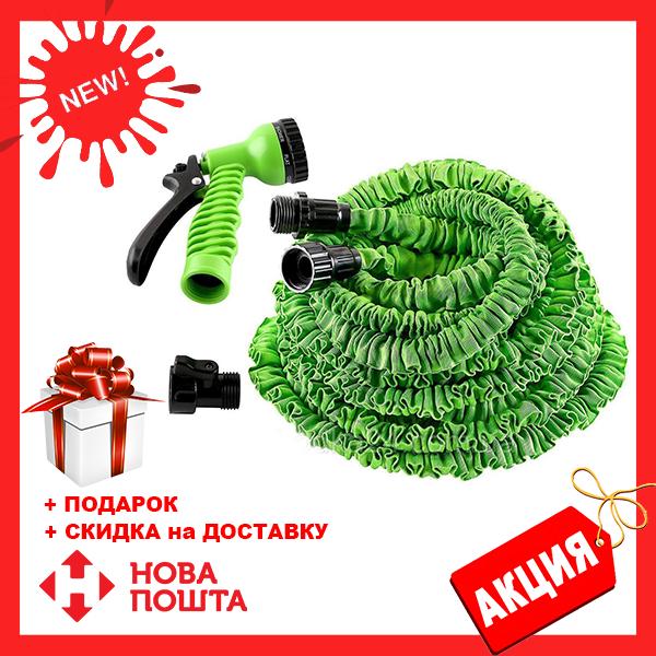 Шланг садовый поливочный X-hose 75 метров зеленый   растягивающийся шланг для полива Икз Хоз + насадка