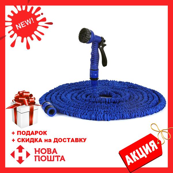 Шланг садовый поливочный X-hose 75 метров синий | растягивающийся шланг для полива Икз Хоз + насадка