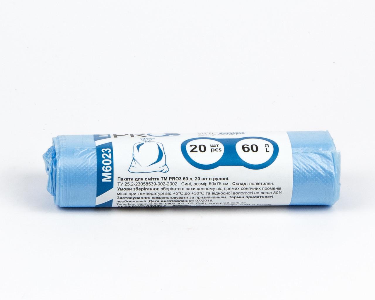 Пакеты для мусора 60 л / 20 шт, синие, PRO3