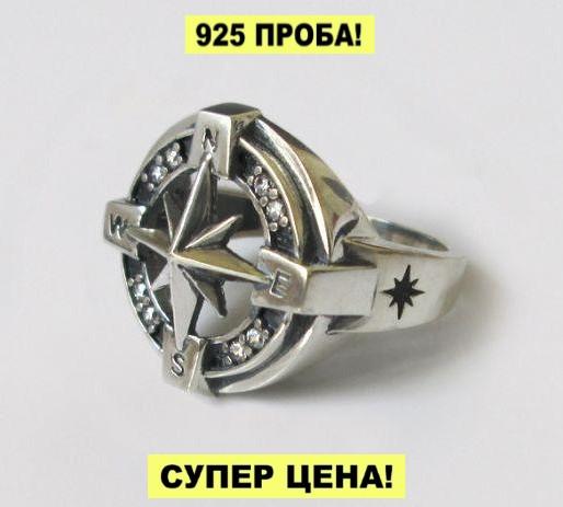 """Серебряное мужское кольцо """"Роза ветров""""- кольцо с мужским характером"""