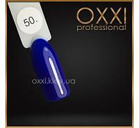 Гель лак Oxxi № 050(королевский синий, эмаль)