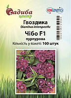 Гвоздика Чибо F1 пурпурная (100гранул) Садыба Центр