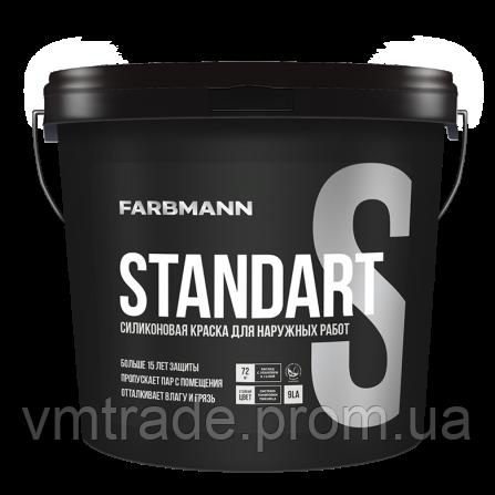 Краска фасадная силиконовая Farbmann Standart S, база LС - 9 л