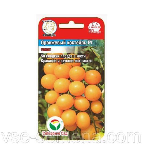 Томат Оранжевый Коктейль, семена