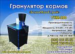 Гранулятор комбикорма, пеллет ГКМ-200