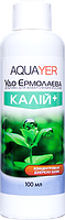 AQUAYER Удо Ермолаева КАЛИЙ+ 100мл