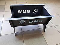 Мангал разборной BMW / Автомобильный