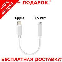 Переходник для подключения наушников Apple iPhone iPad - 3.5 mm Model JH-001, фото 1