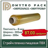 Пленка пищевая ПВХ 8 мкм*300 мм*300 м (стрейч)