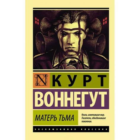 Матерь Тьма Курт Воннегут, фото 2