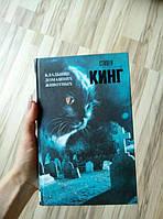 """Книга """"Кладбище домашних животных"""" Стивен  Кинг (Мягкий переплет)"""