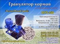 Гранулятор комбикорма пеллет ОГП-150