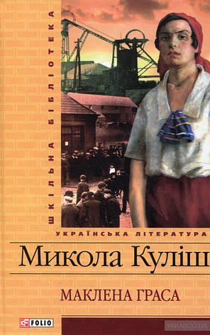 Маклена Граса Микола Куліш, фото 2