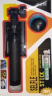 Монопод для селфи с линзой JR-238