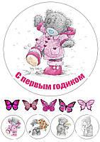 """Вафельная картинка на торт """"Мишка Тедди"""" (на листе А4)- """"С первым годиком"""", Одна больш. круг, 4 мал.,5 бабочек"""