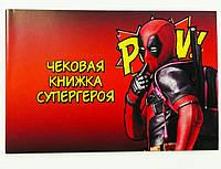 Чековая книжка желаний Я твой Супер Герой, фото 1