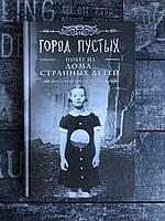 Дом странных детей. Книга 2. Город Пустых. Побег из дома странных детей