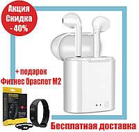 Наушники AirPods HBQ i7 MINI ОРИГИНАЛ беспроводные Bluetooth с кейсом Power Bank QualitiReplica