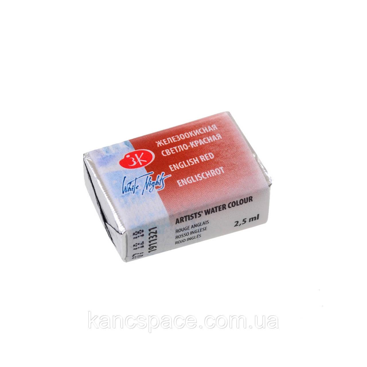 Фарба акварельна КЮВЕТА, залізоокисна світло-червона, 2.5мл ЗХК
