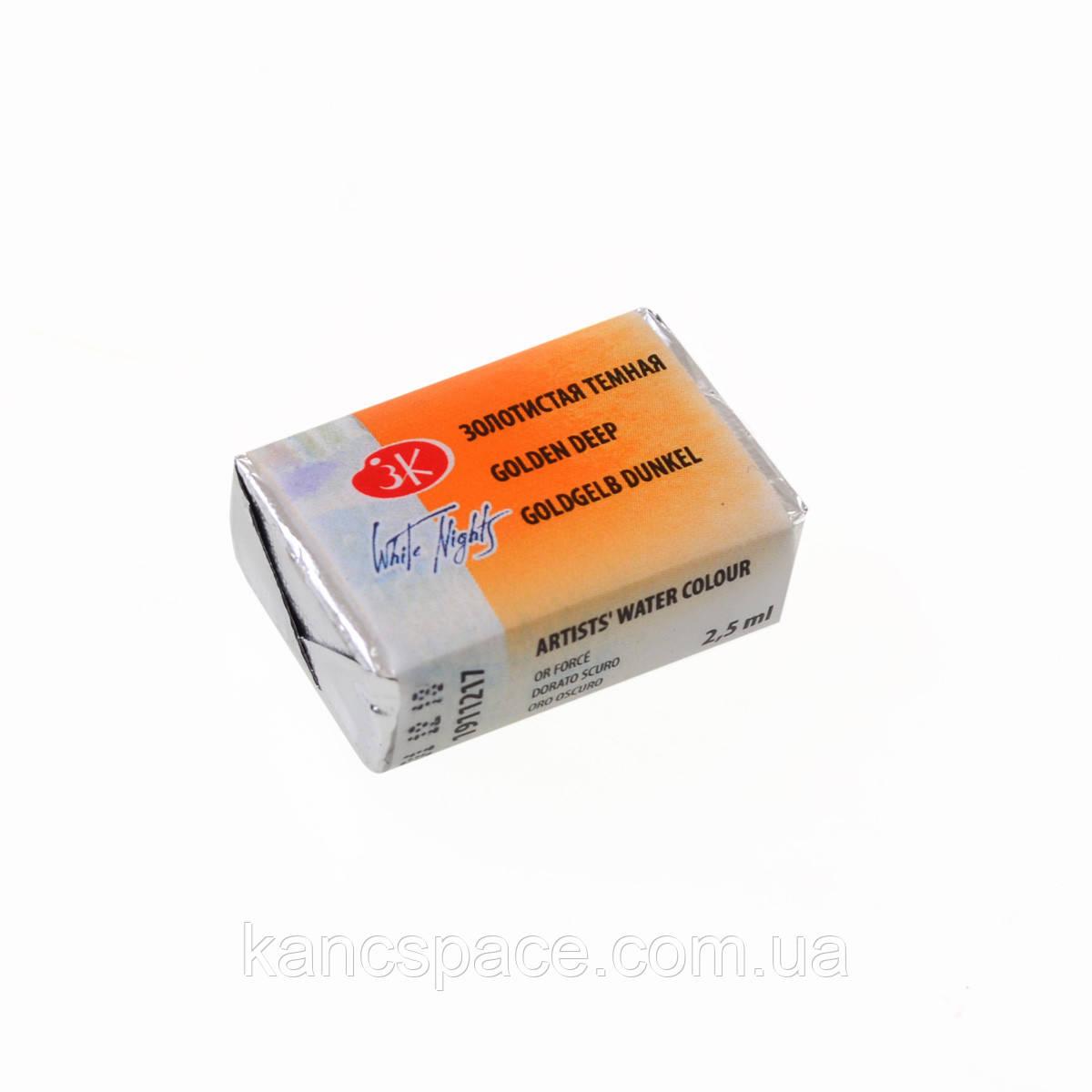 Фарба акварельна КЮВЕТА, золотиста темна, 2.5мл ЗХК