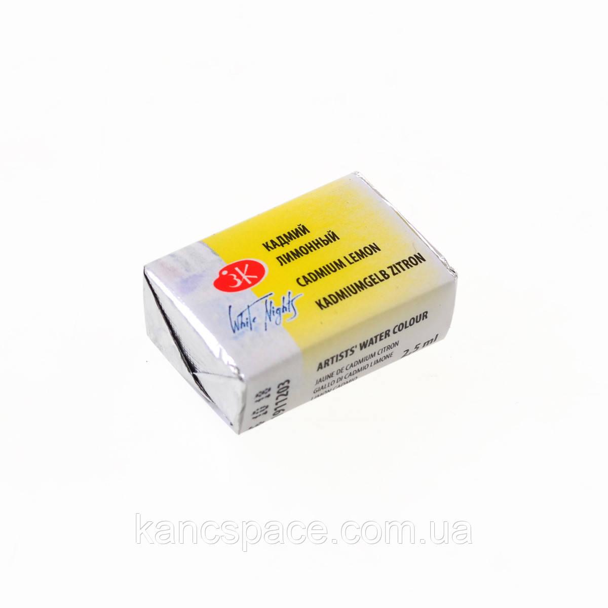 Фарба акварельна КЮВЕТА, кадмій лимонний, 2.5мл ЗХК