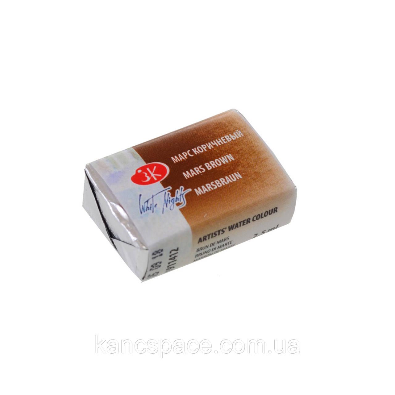 Фарба акварельна КЮВЕТА, марс коричневий, 2.5мл ЗХК