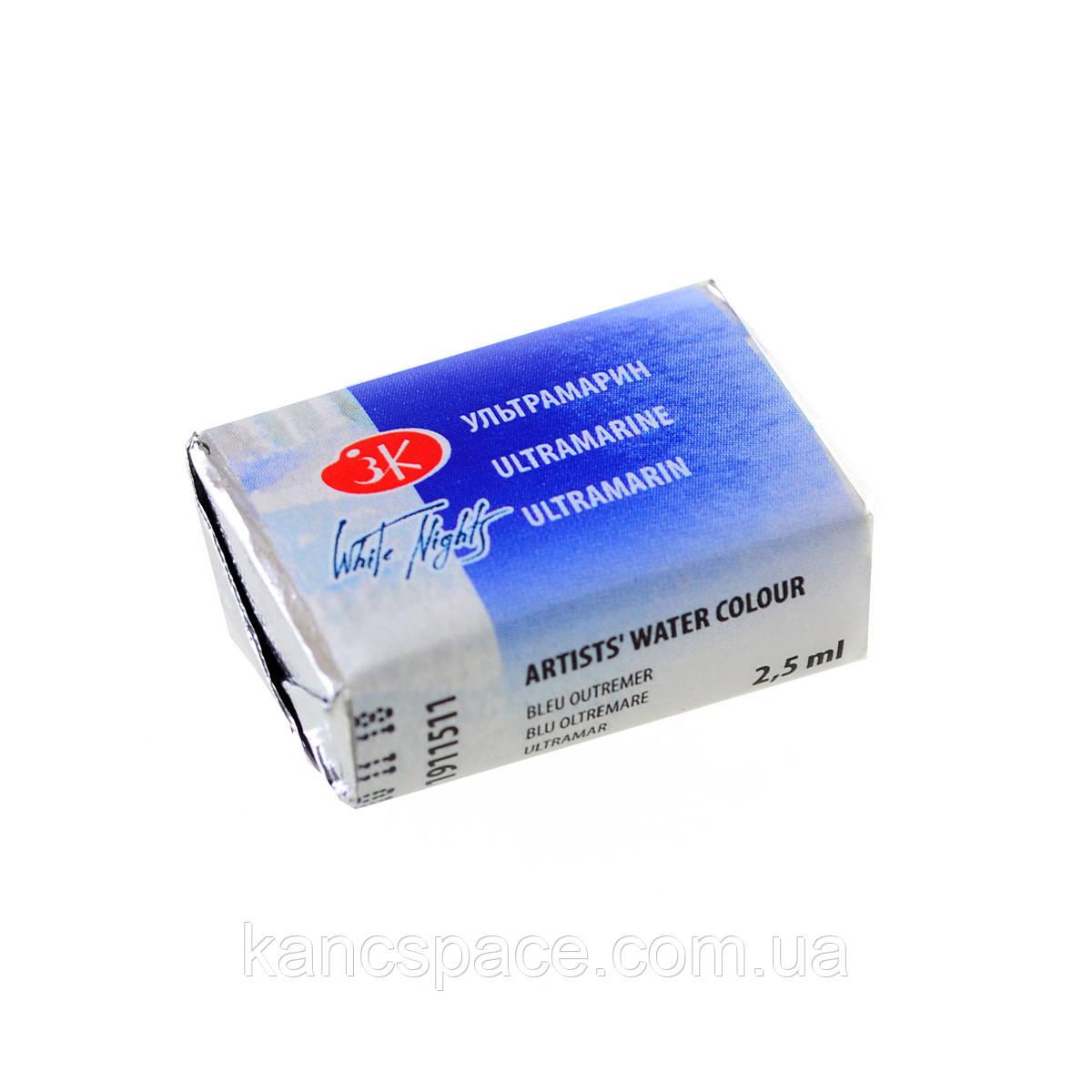 Фарба акварельна КЮВЕТА, ультрамарин, 2.5мл ЗХК