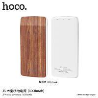 УМБ Hoco Wooden J5 8000mAh  2USB, 2.1A 