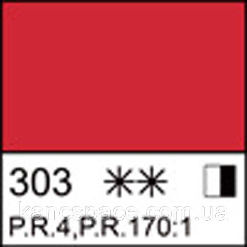 Фарба масляна ЛАДОГА кадмій червоний темний (А), 46мл ЗХК