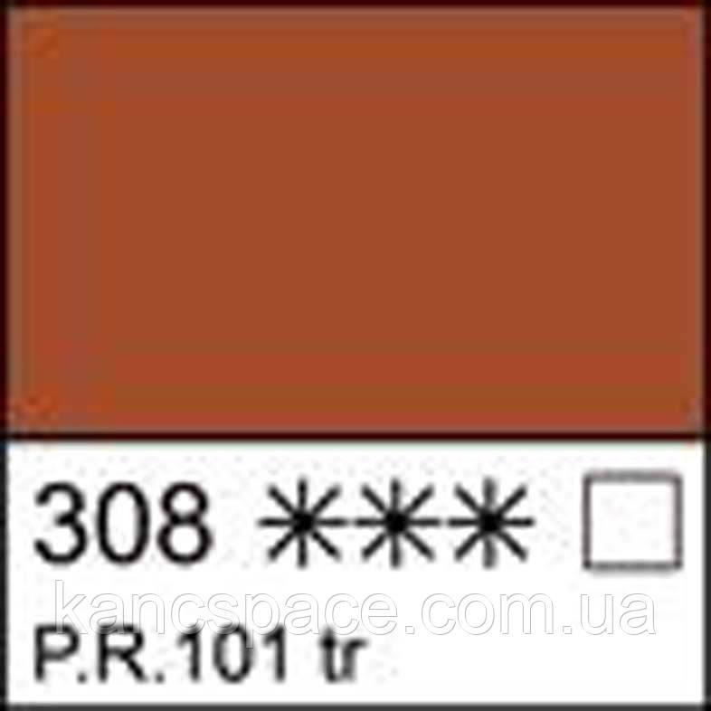 Фарба масляна МАСТЕР-КЛАСС марс оранжевий прозорий, 46мл ЗХК