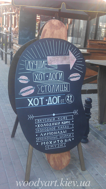 "Штендер меловой ""Хот-Дог"""