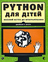 Python для дітей. Веселий вступ до програмування - Джейсон Р. Бріґґс (978-617-679-396-0)